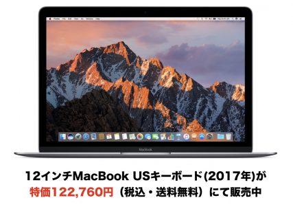 12インチMacBook USキーボード(2017年)が特価122,760円(税込・送料無料)にて販売中【数量限定】