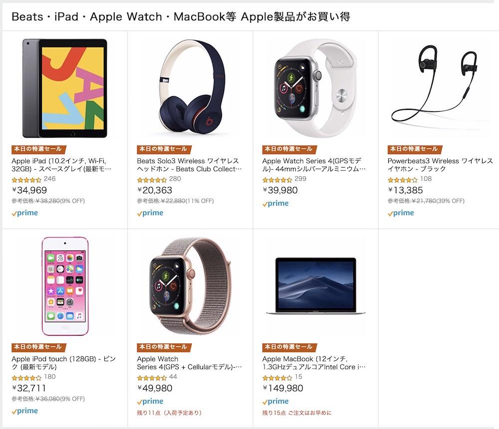 【Amazon初売り】Beats・iPad・Apple Watch・MacBook等 Apple製品がお買い得