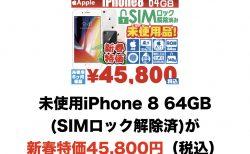 未使用iPhone 8 64GB(SIMロック解除済)が新春特価45,800円(税込)