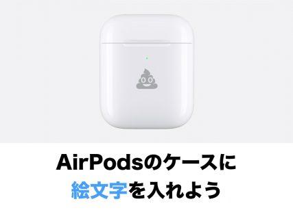 AirPodsのケースに絵文字を入れよう