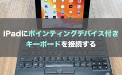 iPadにポインティングデバイス付きキーボードを接続する