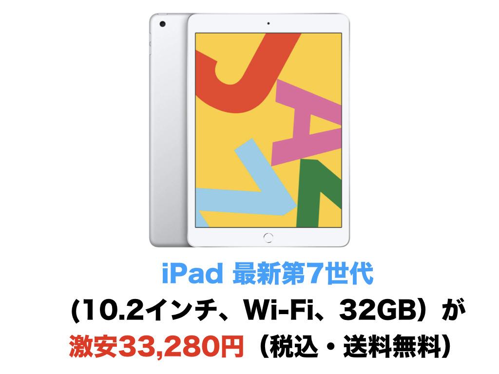 【今日まで】iPad 最新第7世代 (10.2インチ、Wi-Fi、32GB)が激安33,280円(税込・送料無料)