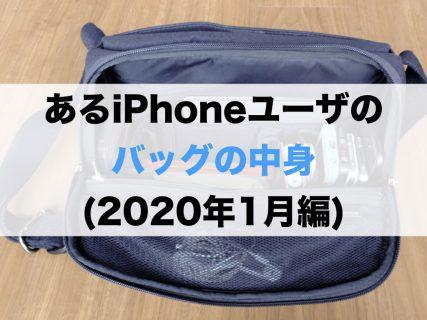 あるiPhoneユーザのバッグの中身(2020年1月編)