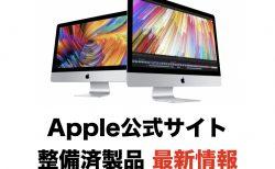 Apple公式サイト整備済製品 最新情報(更新2020年1月6日)