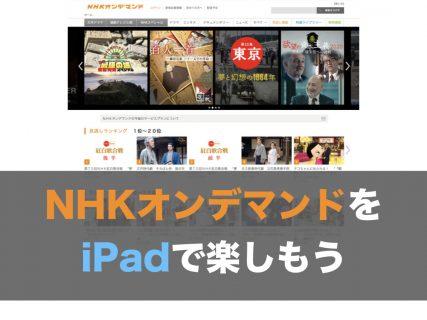 NHKオンデマンドをiPadで楽しもう