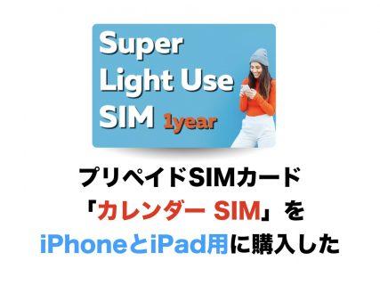 プリペイドSIMカード「カレンダー SIM」をiPhoneとiPad用に購入した