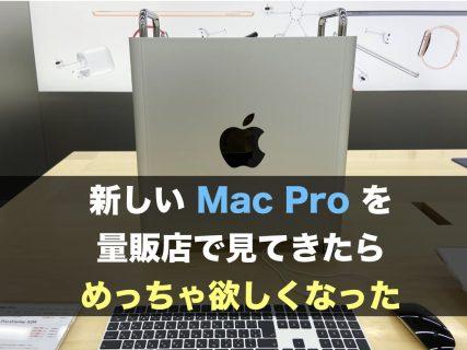 新しい Mac Pro を量販店で見てきたらめっちゃ欲しくなった
