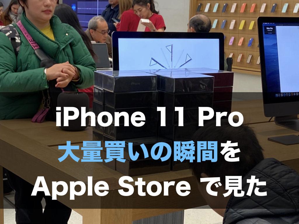 iPhone 11 Pro 大量買いの瞬間を Apple Store で見た