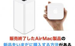 販売終了したAirMac製品の新品をいまだに購入する方法がある