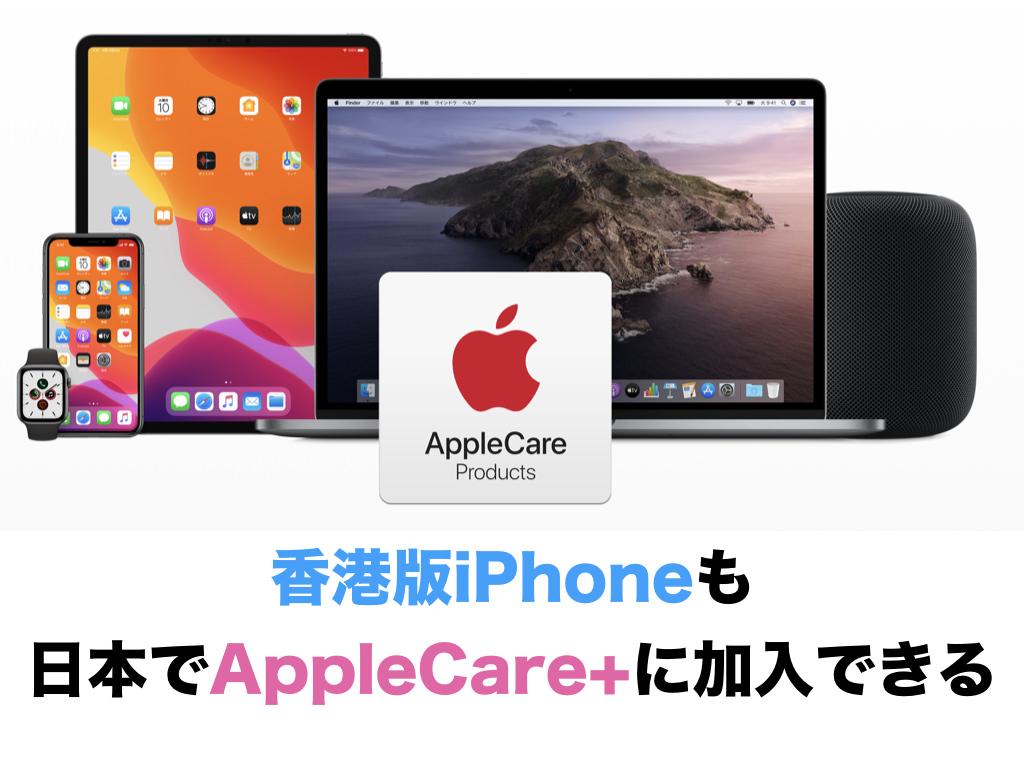 香港版iPhoneも日本でAppleCare+に加入できる