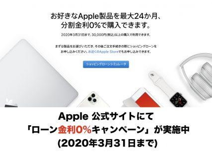 Apple 公式サイトにて「ローン金利0%キャンペーン」が実施中 (2020年3月31日まで)