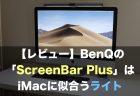 【レビュー】BenQの「ScreenBar Plus」はiMacに似合うライト