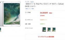 【SIMフリー】iPad Pro 10.5インチ Wi-Fi + Cellular 64GB シルバーが特価 54,800円 で販売中