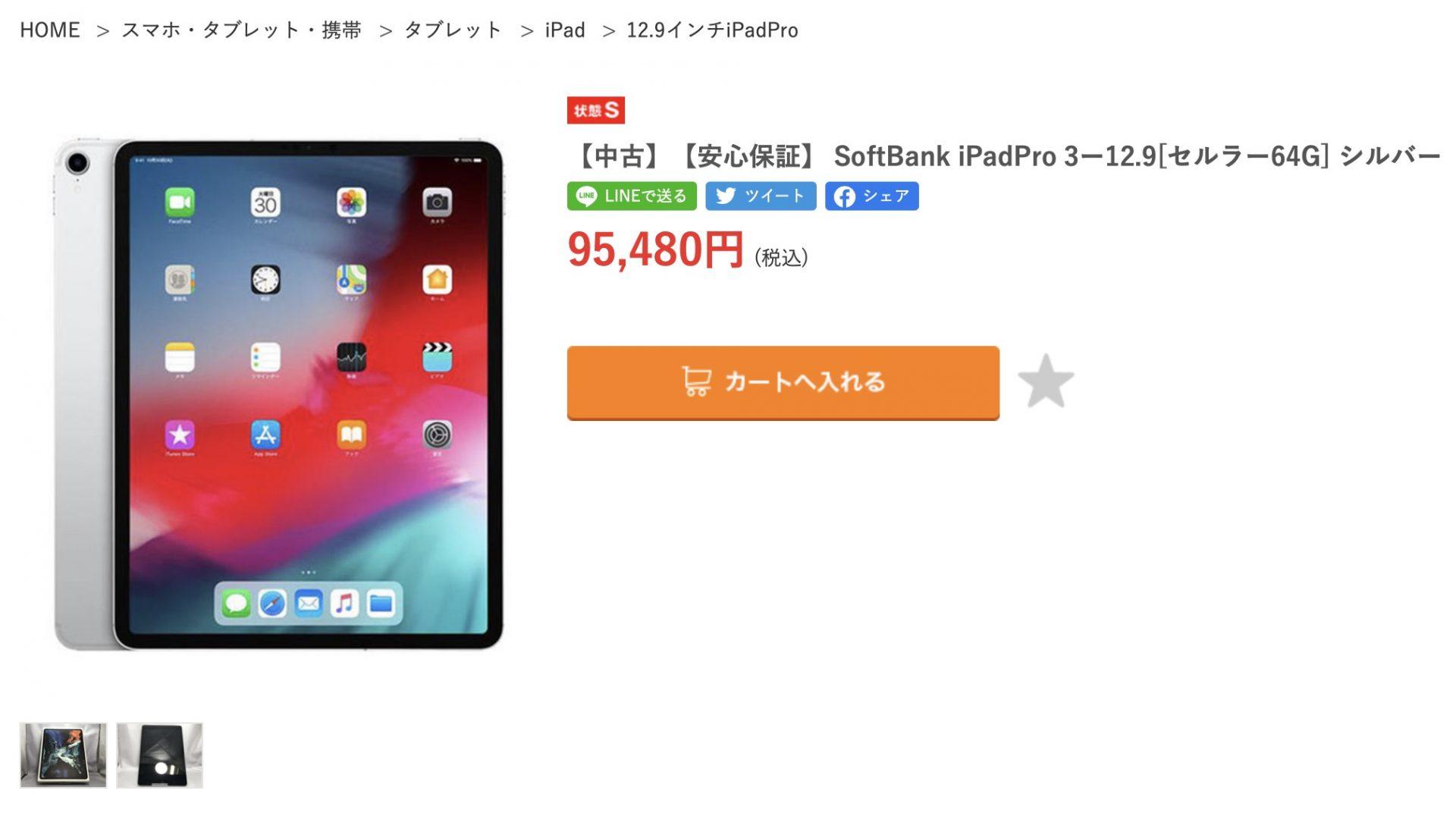 「SoftBank版 iPadPro 12.9インチ第3世代64GBシルバー」が95,480円で販売されてる