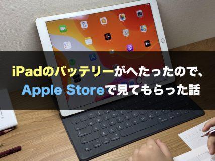 iPad のバッテリーがへたったので、Apple Storeで見てもらった話