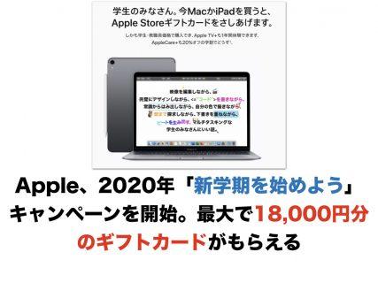 【終了】Apple、2020年「新学期を始めよう」キャンペーンを開始。最大で18,000円分のギフトカードがもらえる
