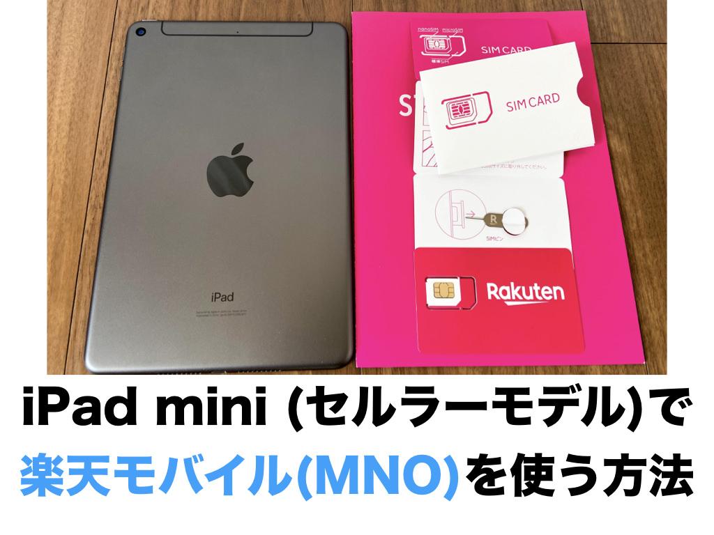 iPad mini (セルラーモデル)で楽天モバイル(MNO)を使う方法