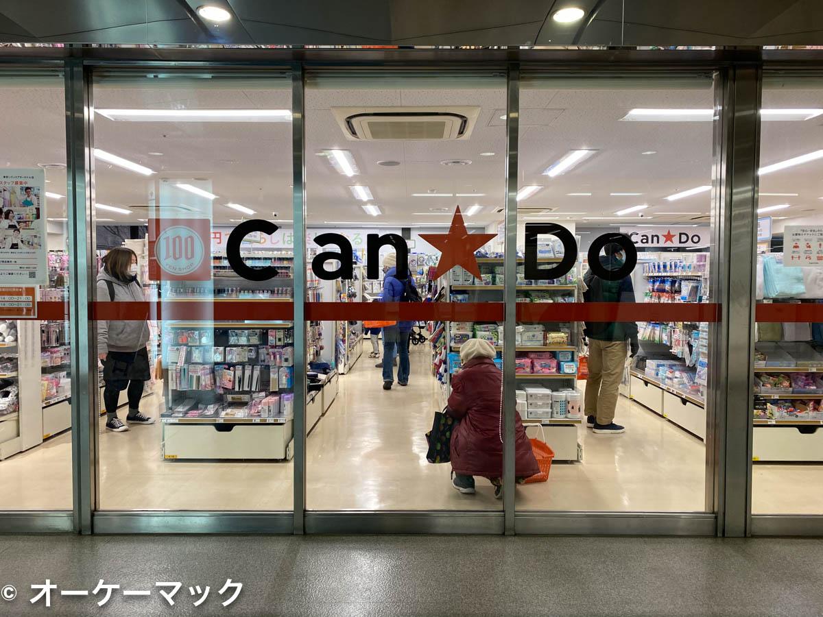 東京エアシティターミナル(T-CAT)のキャンドゥ