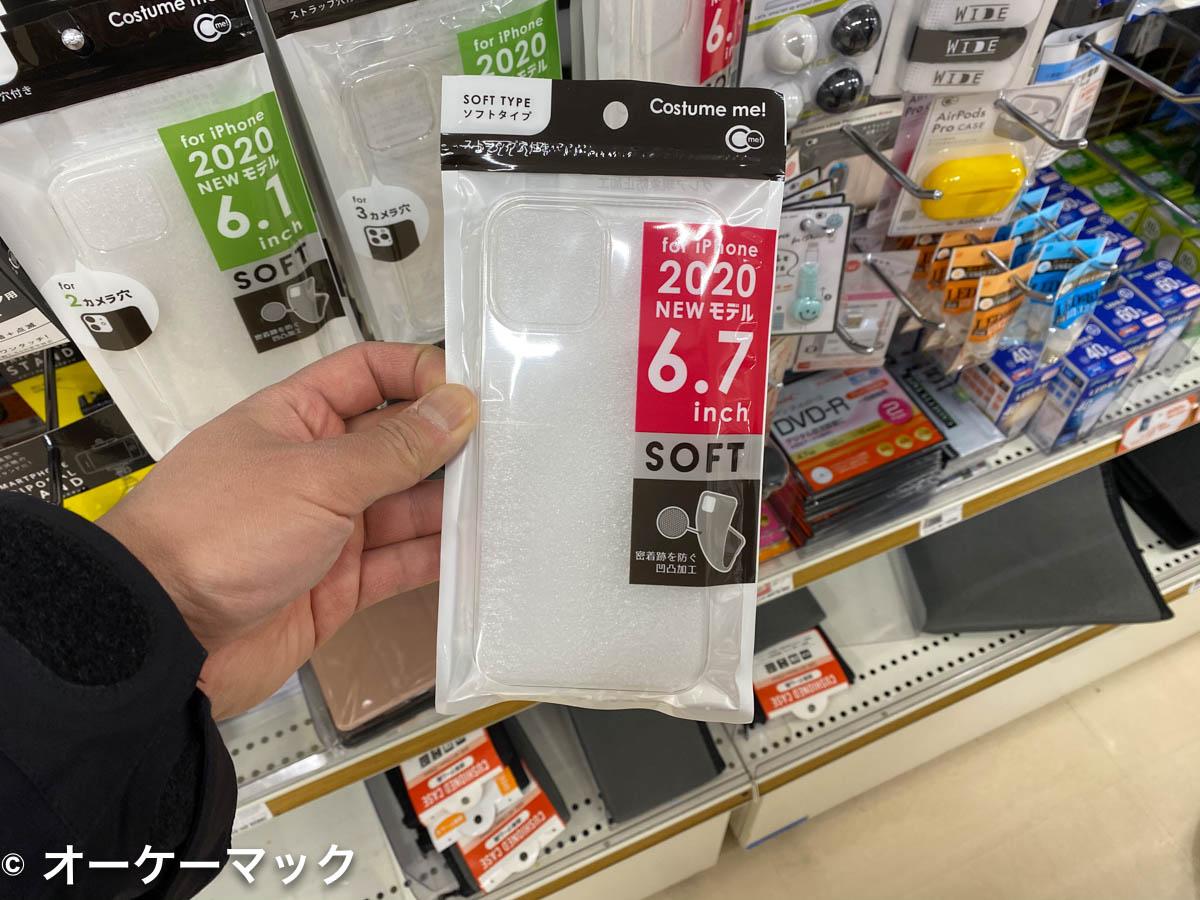 iPhone 12 Pro Max 用のケース