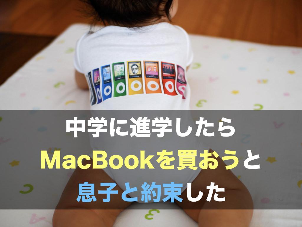 中学に進学したらMacBookを買おうと息子と約束した