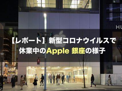 【レポート】新型コロナウイルスで休業中のApple 銀座の様子