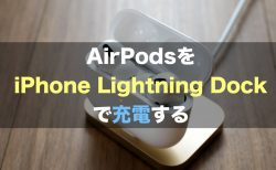 AirPodsをiPhone Lightning Dockで充電する