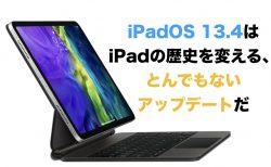 【レビュー】iPadOS 13.4はiPadの歴史を変える、とんでもないアップデートだ