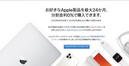 Apple 公式サイトにて「ローン金利0%キャンペーン」が実施中 (2020年6月30日まで)
