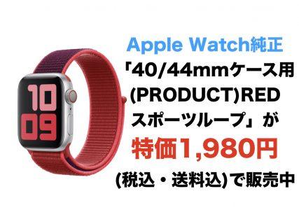 【終了】Apple Watch純正「40/44mmケース用(PRODUCT)REDスポーツループ」が特価1,980円(税込・送料込)で販売中