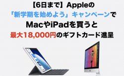 【終了】Appleの「新学期を始めよう」キャンペーンでMacやiPadを買うと最大18,000円のギフトカード進呈