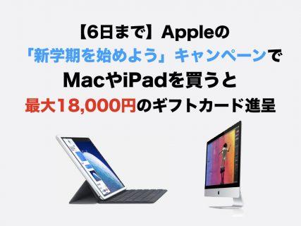 【6日まで】Appleの「新学期を始めよう」キャンペーンでMacやiPadを買うと最大18,000円のギフトカード進呈