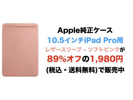 Apple純正ケース10.5インチiPad Pro用レザースリーブ – ソフトピンクが89%オフの1,980円(税込・送料無料)で販売中