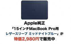 【終了】Apple純正「15インチMacBook Pro用レザースリーブ ミッドナイトブルー」が特価2,980円で販売中