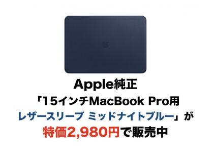 Apple純正「15インチMacBook Pro用レザースリーブ ミッドナイトブルー」が特価2,980円で販売中