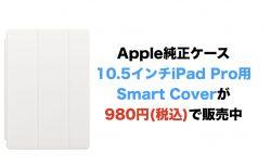 【終了】Apple純正ケース10.5インチiPad Pro用Smart Coverが980円(税込)で販売中