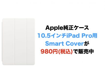 Apple純正ケース10.5インチiPad Pro用Smart Coverが980円(税込)で販売中