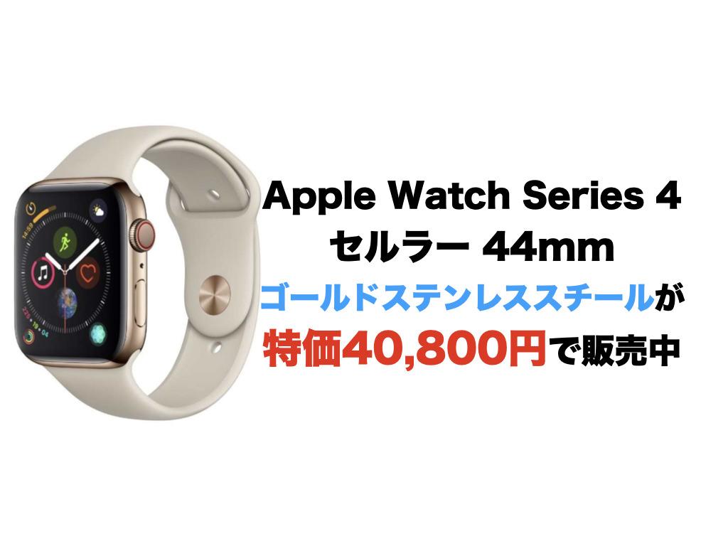 【終了】Apple Watch Series 4セルラー44mm ゴールドステンレススチールが特価40,800円で販売中