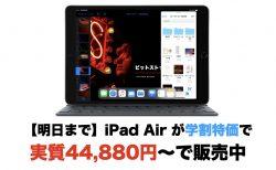 【終了】iPad Air が学割特価で実質44,880円〜で販売中