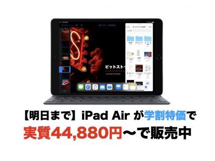 【明日まで】iPad Air が学割特価で実質44,880円〜で販売中