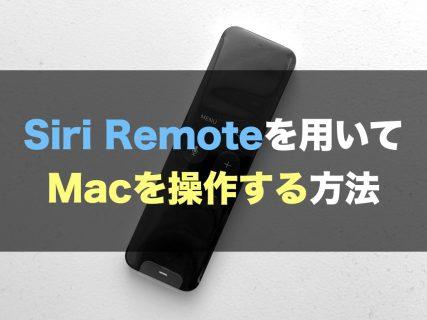 Siri Remoteを用いてMacを操作する方法