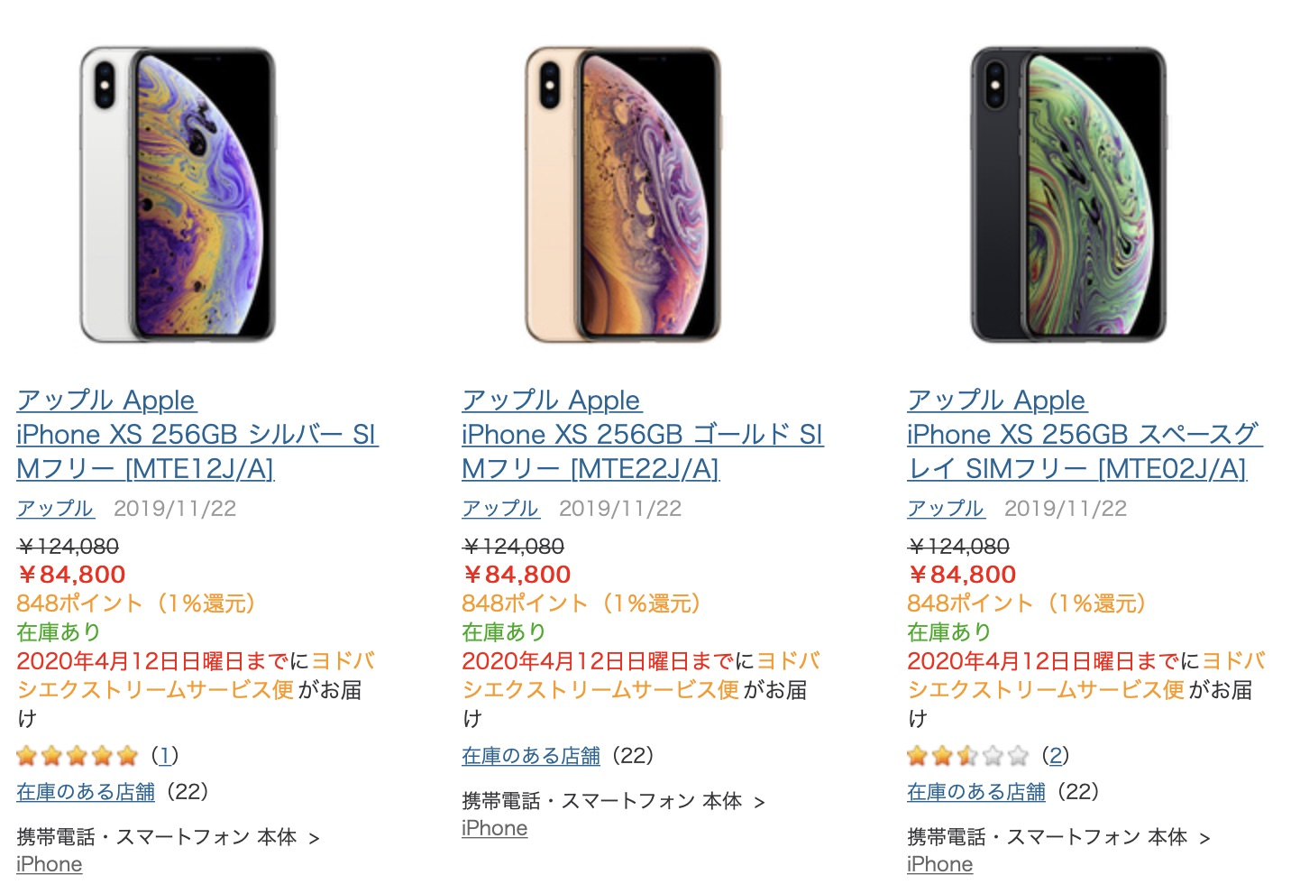 ヨドバシカメラで販売されているSIMフリーiPhone XS 256GB