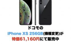 ドコモの iPhone XS 256GB 機種変更が特価61,160円にて販売中