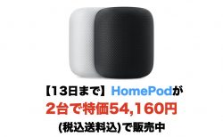 【13日まで】HomePodが2台で特価54,160円(税込送料込)で販売中