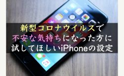 新型コロナウイルスで不安な気持ちになった方に試してほしいiPhoneの設定