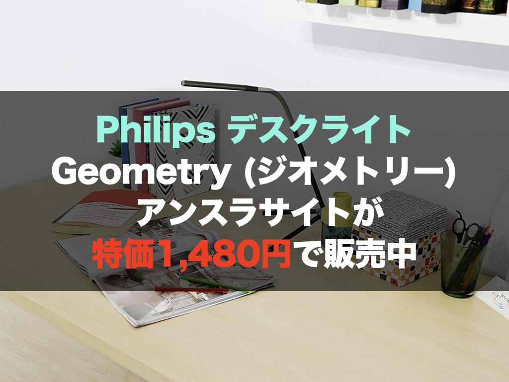 Philips デスクライト Geometry (ジオメトリー) アンスラサイトが特価1,480円で販売中