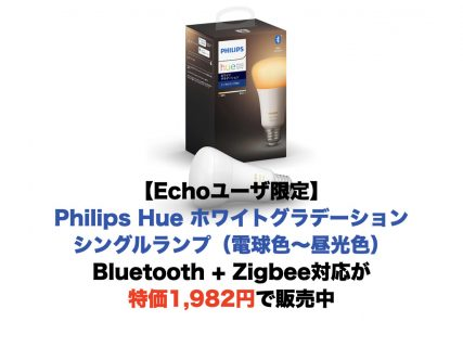 【Echoユーザ限定】Philips Hue ホワイトグラデーション シングルランプ(電球色~昼光色)Bluetooth + Zigbee対応が特価1,982円で販売中