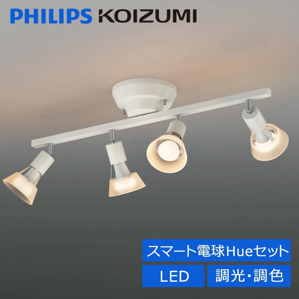 【終了】コイズミのPhilips Hue対応シーリングライト 4灯+Hueランプ・ディマーセットが特価9,979 円で販売中