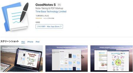 GoodNotes 5がユニバーサル購入対応になった(MacでもiPhoneでもiPadでも)