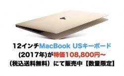 【終了】12インチMacBook USキーボード(2017年)が特価108,800円〜(税込送料無料)にて販売中【数量限定】