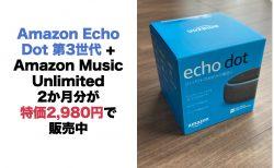 Amazon Echo Dot 第3世代 + Amazon Music Unlimited 2か月分が特価2,980円で販売中